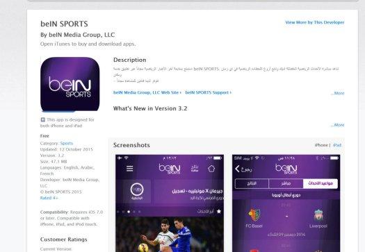 صفحة التطبيق في App Store