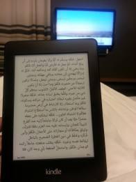 كندل بيبروايت اللغة العربيه