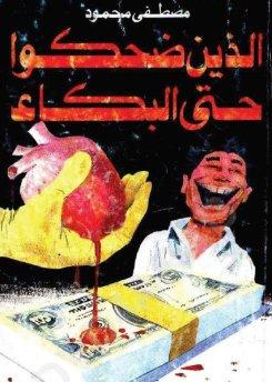 مصفى محمود الذين ضحكوا حتى البكاء