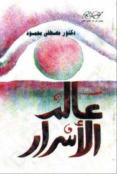 مصطفى محمود عالم الاسرار