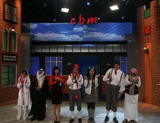 برنامج cbm النسخه المقلدة من SNL الامريكي
