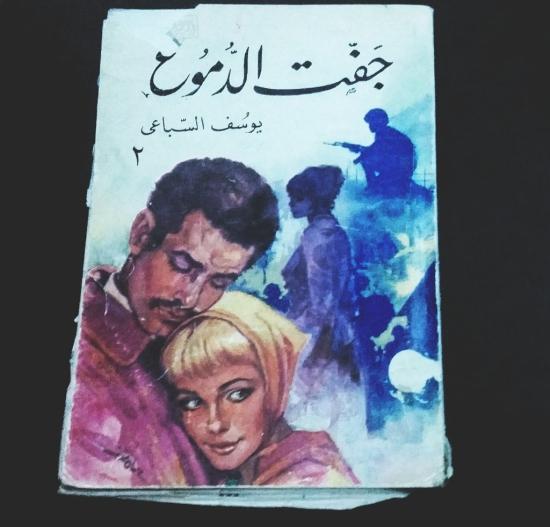 جفت الدموع - يوسف السباعي