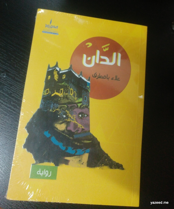 كتاب الدان - علاء بامطرف